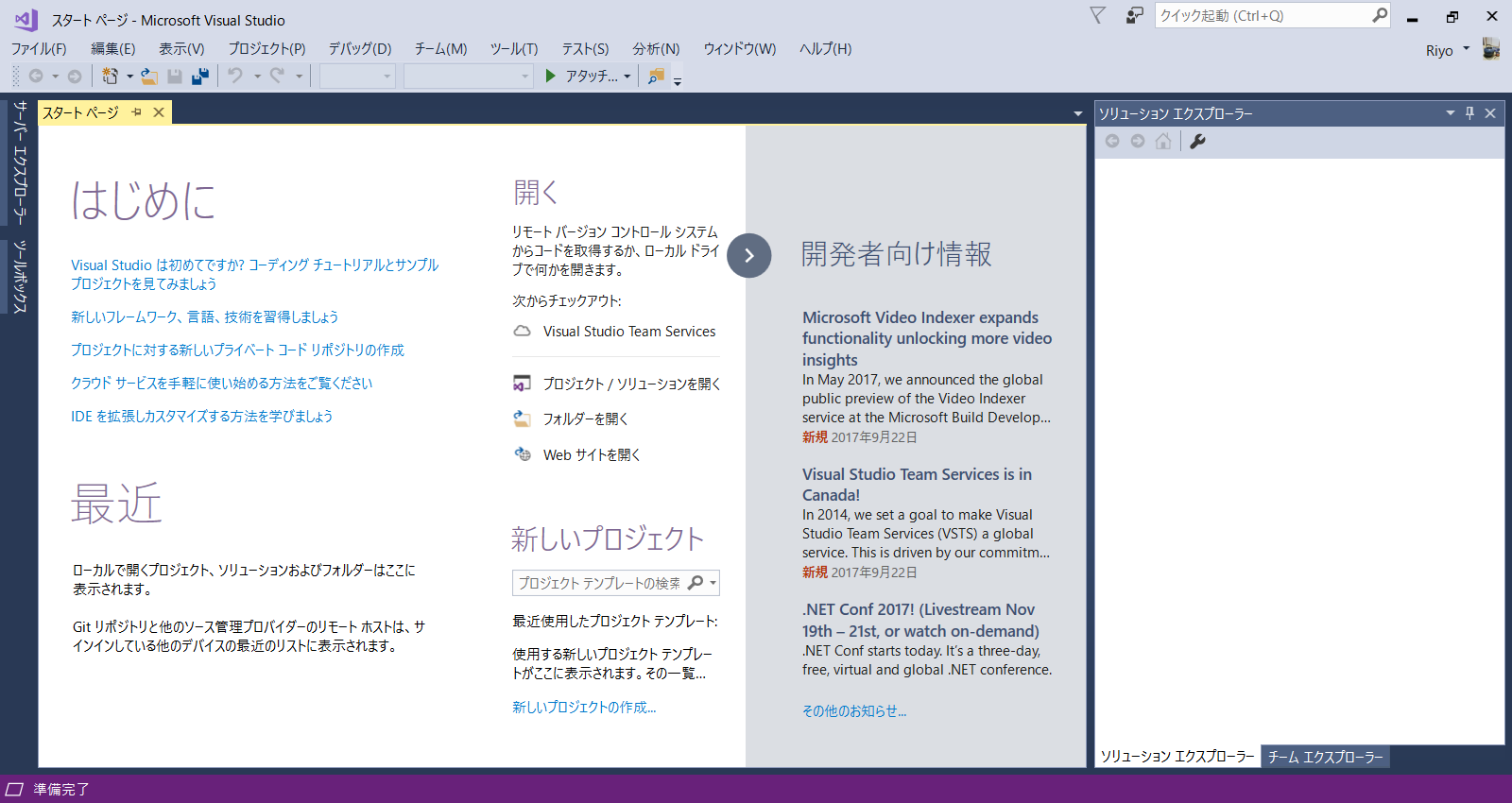 VisualStudio 2017 環境